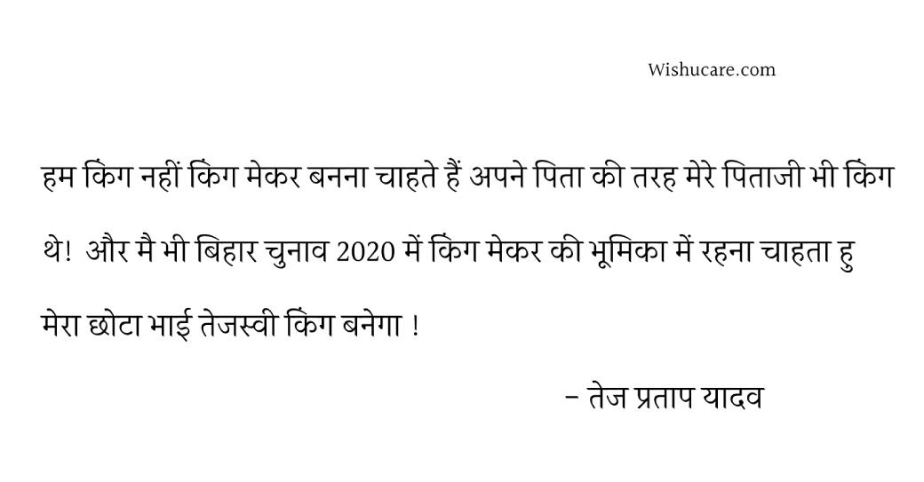 Bihar Election 2020 - Tej Pratp Yadav