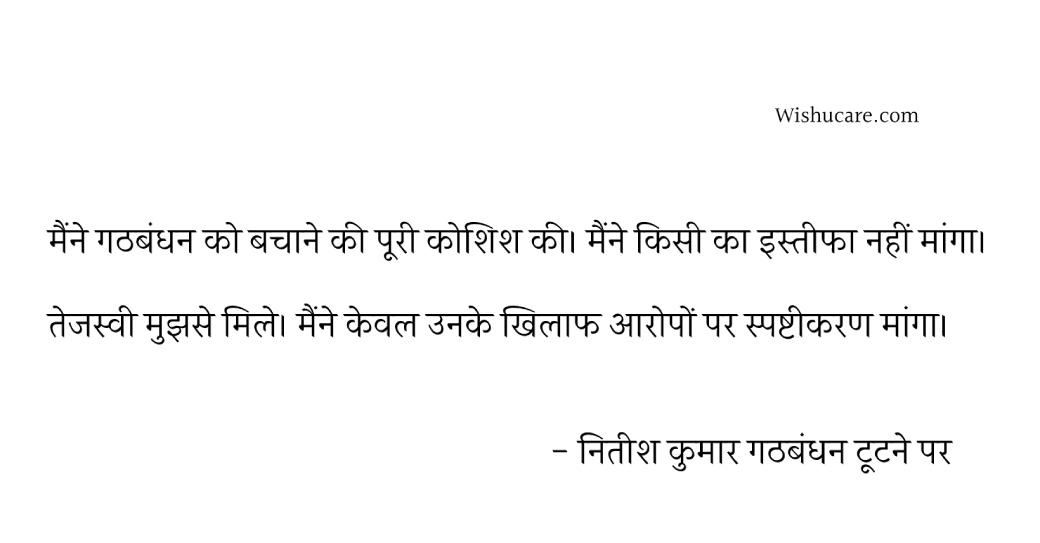 Nitish Kumar on alliance break