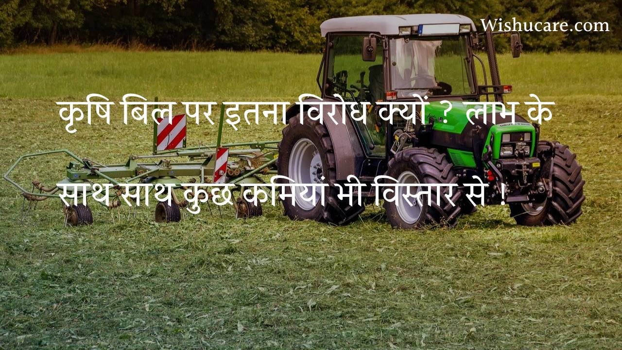 What is Agricultural Farmers Bill 2020