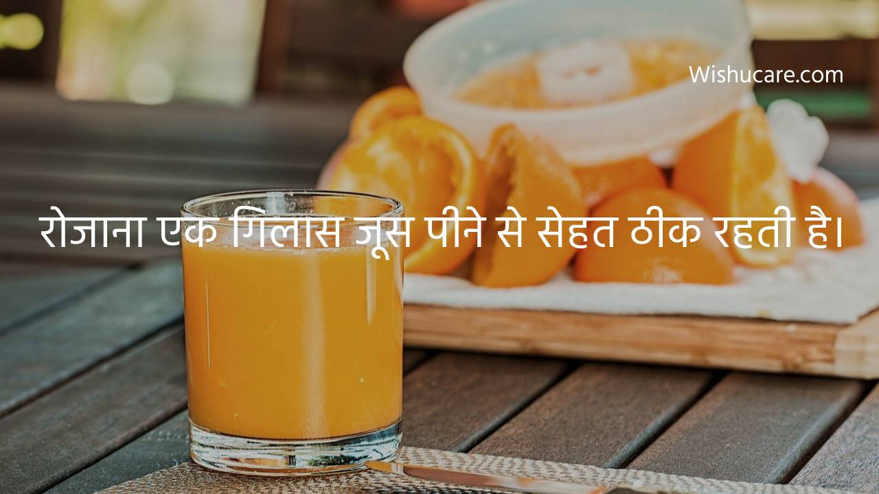 One Glass Juice for Healthy Balanced Diet