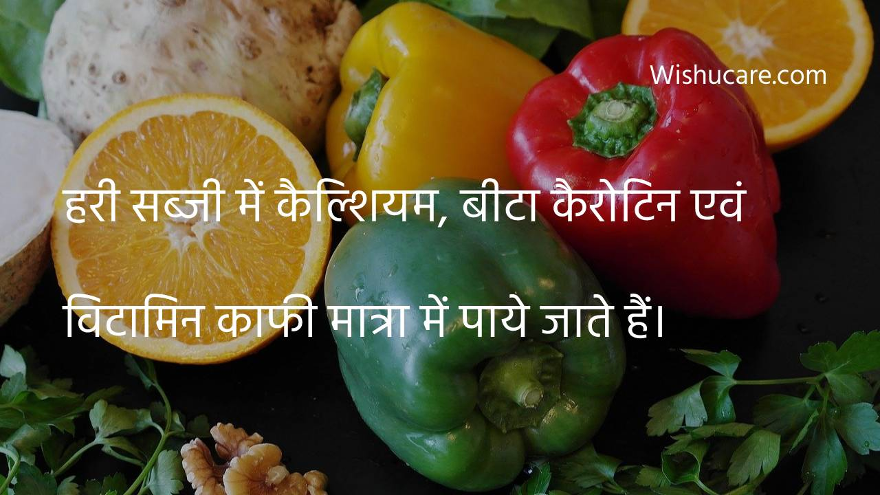 green vegetables for Healthy Balanced Diet