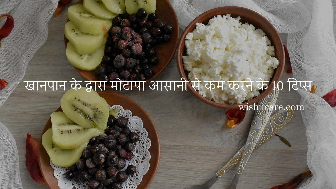 Weight Loss Diet Tips in Hindi