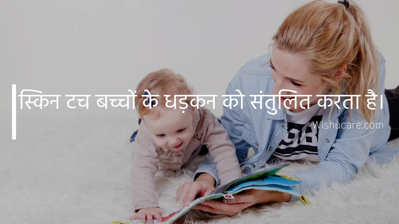 Important Tips for Newborns in Hindi